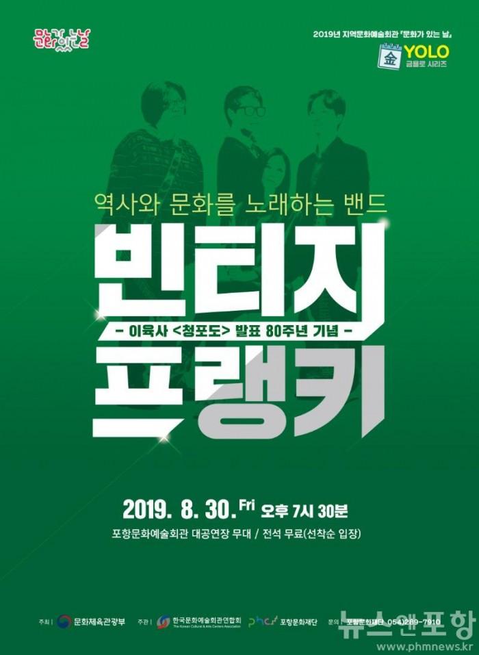 190822 민족의 저항시와 음악이 함께하는 신선한 콘서트로 오세요!(빈티지프랭키 포스터).jpg