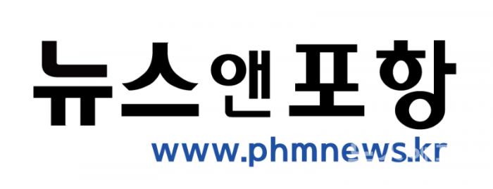 뉴스앤포항제호파일.png