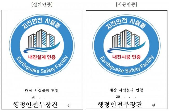 191016 포항시, 지진안전 시설물 인증제 추진한다(지진안전시설물 인증명판).jpg