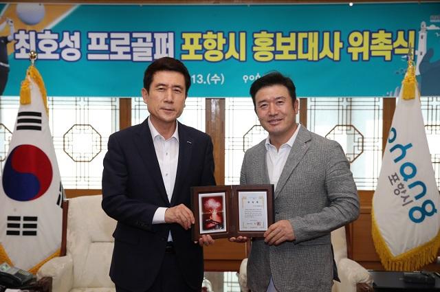 '낚시꾼 스윙'의 골프선수 최호성 프로, 포항시 홍보대사 위촉