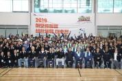 포항시, 2019 해오름동맹 도시 생활체육대축전 성료