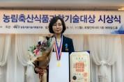 손은주 ㈜바이오앱 대표, 제22회 농림축산식품과학기술대상 산업포장 수상