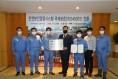 포항제철소, 안전관리 ISO 45001 인증 획득