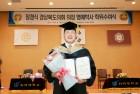 장경식 경상북도의회의장, 위덕대 명예경영학 박사 취득
