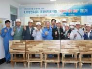 포항제철소, 6.25 참전용사에 원목밥상 기부