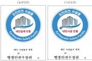 포항시, 지진안전 시설물 인증제 추진