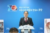 포항시, 제22회 호미곶한민족해맞이축전 개최