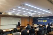 포항시, 포스코 8 to 5 근무제 시행에 따른 대책회의 개최