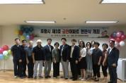 포항시 제3호 금연아파트 현판식 개최