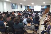 도시재생은 주민의 손으로…송도동 일원 도시재생대학 열기 후끈!