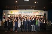 2020 포항시새마을회 신년인사회 개최