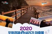 '2020 포항경제氣살리기' 포항사랑상품권 특별할인 행사