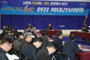 포항시, 도시재생 현장서 새해 첫 확대간부회의 개최