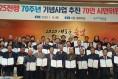 포항시, 6.25전쟁 70주년 기념사업 추진 '70인 시민위원회' 출범!