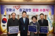 포항시, 자랑스러운 '최고장인' 3인 선정!