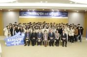포스코청암재단, 포스코드림캠프 1기 '겨울캠프' 수료