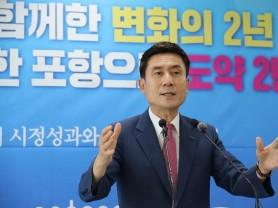 이강덕 포항시장, 민선7기 2년 성과와 향후 계획 발표