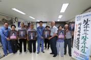 포스코 포항제철소 사진 봉사단, 환호경로당 어른신들께 장수사진 전달식 가져