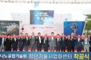 SiC전력반도체 산업의 기반, 첨단기술사업화센터 착공식 개최