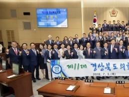 경북도의회, 전반기 의정활동 2년을 돌아보다