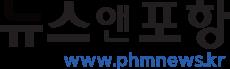 뉴스앤포항 - phmnews.kr